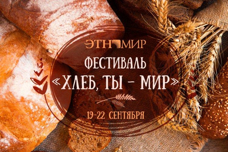 Друзья, приглашаем вас на Всемирный Форум по хлебопечению «Хлеб, ты – мир» 19 – 22 сентября 2019
