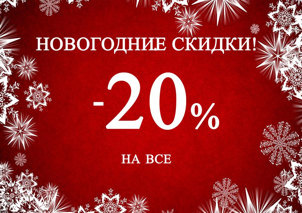 Друзья, мы запускаем Новогоднюю акцию! Скидка 20%*?